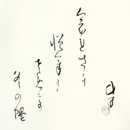 井上井月顕彰会